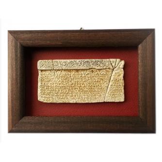 Baščanska ploča u okviru srednja